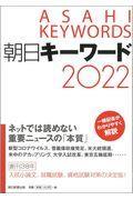 朝日キーワード 2022
