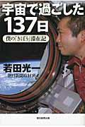 宇宙で過ごした137日 / 僕の「きぼう」滞在記