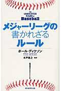 メジャーリーグの書かれざるルール