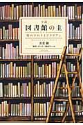 小説図書館の主 / 塔の下のライブラリアン