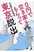 0円で空き家をもらって東京脱出!