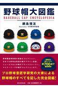 野球帽大図鑑