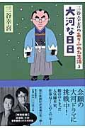 大河な日日 / 三谷幸喜のありふれた生活3