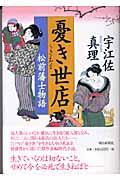 憂き世店 / 松前藩士物語