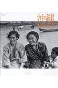 沖縄1935 / 写真集
