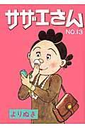よりぬきサザエさん no.13