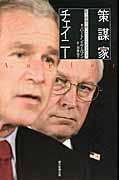策謀家チェイニー / 副大統領が創った「ブッシュのアメリカ」