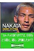 Nakata / 中田英寿イタリア戦記
