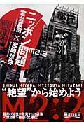ニッポン問題 / M22