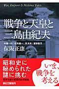 戦争と天皇と三島由紀夫