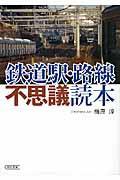 鉄道駅・路線不思議読本