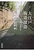 大江戸坂道探訪 / 東京の坂にひそむ歴史の謎と不思議に迫る