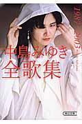 中島みゆき全歌集 1987ー2003