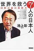 世界を救う7人の日本人 / 国際貢献の教科書