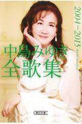 中島みゆき全歌集 2004ー2015