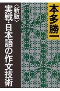 実戦・日本語の作文技術 新版