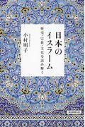 日本のイスラーム