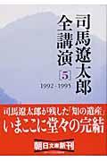 司馬遼太郎全講演 5(1992ー1995)