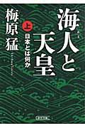 海人と天皇 上 / 日本とは何か
