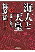 海人と天皇 中 / 日本とは何か