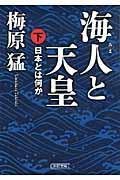 海人と天皇 下 / 日本とは何か