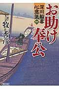 お助け奉公 / 深川船番心意気1