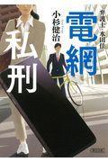 弁護士・水田佳 電網私刑