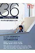36フォトグラファーズ / 木村伊兵衛写真賞の30年
