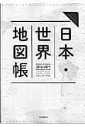 日本・世界地図帳 2016ー17年版 / DUAL ATLAS