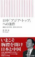 日中「アジア・トップ」への条件 / 謙虚になれ中国、寛容になれ日本