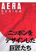 ニッポンをデザインした巨匠たち / Aera designvol.2