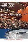 近畿大学by AERA / 近大パワーでニッポンを救う!