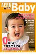 AERA with Baby 自信を育てるしつけ編 / 0歳からの子育てバイブル