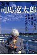 週刊司馬遼太郎 1