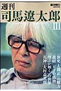 週刊司馬遼太郎 3