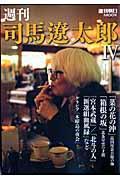 週刊司馬遼太郎 4