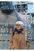 週刊司馬遼太郎 8