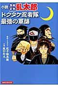 小説落第忍者乱太郎ドクタケ忍者隊最強の軍師