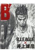 B' B.LEAGUE× 井上雄彦