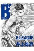 B' B.LEAGUE× 井上雄彦 2018ー19