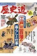歴史道 Vol.10