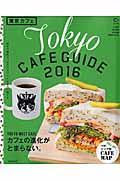 東京カフェ 2016 / Tokyo CAFE GUIDE