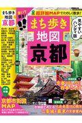 まち歩き地図京都[ハンディ版] / 街のテーマでお散歩!充実の50コース