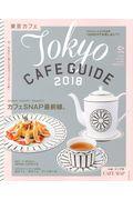 東京カフェ 2018 / Tokyo CAFE GUIDE