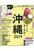 &TRAVEL沖縄ハンディ版 2019