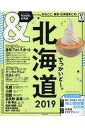 &TRAVEL北海道 2019