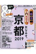 &TRAVEL京都ハンディ版 2019