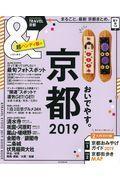 &TRAVEL京都超ハンディ版 2019