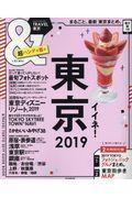 &TRAVEL東京超ハンディ版 2019