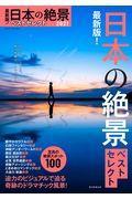 最新版!日本の絶景ベストセレクト 2021
